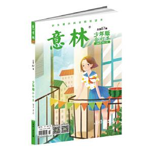 意林少年版合�本2019年10-12(�第八十七卷)
