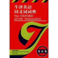 【旧书二手书8成新】牛津英语同义词词典英汉版 (英)斯普纳 外语教学与研究出版社 97875600