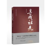 """寻找祖先――""""北京人""""头盖骨化石失踪记(修订版)"""