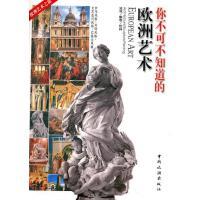 【旧书二手书8新正版】 你不可不知道的欧洲艺术  9787503225543 许丽雯 总 中国旅