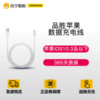 品胜苹果/Iphone配件 苹果数据充电线Apple Lightning1米,适用于苹果X,苹果8、8p、7、7p等