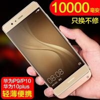 P9背夹电池P10plus超薄新款P20pro背夹式充电宝手机壳20000m