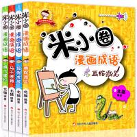 米小圈漫画成语全套4册成语接龙玩转成语故事大全小学生版非注音 儿童读物6-7-8-10-12周岁必读一二三四五六年级课