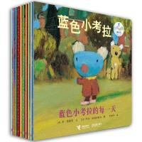 """蓝色小考拉(全10册;法国最经典的儿童""""自我纠错""""图画书,宝宝的第一个成长里程碑,已被译为14种文字。写精彩评论,赢"""""""