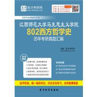 2021年江西师范大学马克思主义学院802西方哲学史历年考研真题汇编/本资料为考研全套,内含真题汇编/考研教材/考研复
