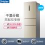Haier/海尔 258升三门冰箱 风冷无霜 干湿分储 双变频BCD-258WDVLU1