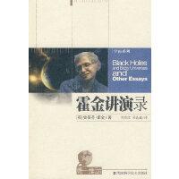 【二手旧书8成新】霍金讲演录-推动系列 宇宙(揭示不一样的宇宙,改变人类的宇宙观) (英)霍金,杜欣欣,吴忠超 978