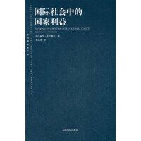 【二手旧书9成新】国际社会中的国家利益 (美)芬尼莫尔,袁正清 9787208104983 上海人民出版社