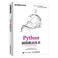 正版 Python网络爬虫技术 python基础教程书籍 数据挖掘爬取技术书籍 Python3网络爬虫开发实战 爬虫编