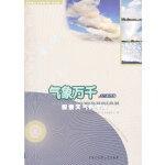 中国大百科全书(普及版):气象万千--探索天气的奥秘