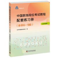 中国数独段位考试教程配套练习册(业余6―9段2019年版)