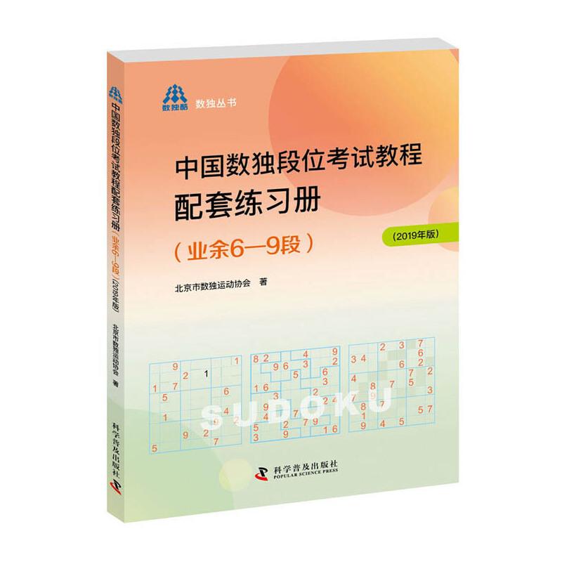 中国数独段位考试教程配套练习册(业余6—9段2019年版)