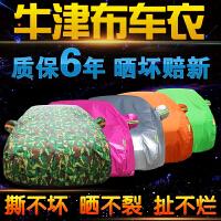 奇瑞瑞虎5专用防晒防雨隔热防尘牛津布棉绒加厚汽车车衣车罩外套