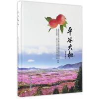 【正版二手书9成新左右】平谷大桃 李福芝 中国农业出版社