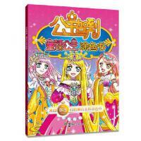 【二手旧书9成新】公主驾到童话公主涂色书韩国Kyelim南京出版社9787305167430