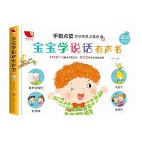 充电款宝宝学说话有声书会说话的早教点读认知发声书0-1-2-3岁婴儿幼儿读物儿童绘本图书一两多岁孩子语言启蒙益智训练神器
