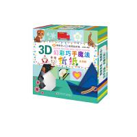 3D幻彩巧手魔法折纸2
