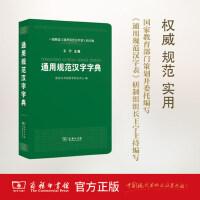 通用规范汉字字典 王宁 主编 商务印书馆 汉字英雄