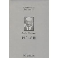 海德格尔文集:巴门尼德 商务印书馆