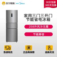 【苏宁易购】Midea/美的 BCD-258WTM(E)家用三门三开门节能省电冰箱