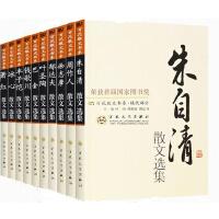 百花散文书系现代部分 10册9787530653555散文选集