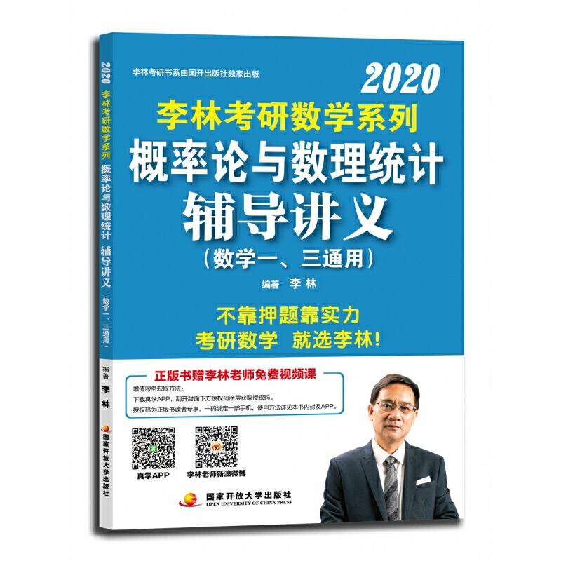 李林2020考研数学系列概率论与数理统计辅导讲义