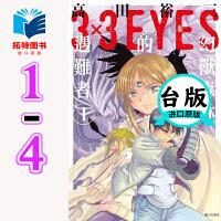 现货 繁体漫画 高田裕三三只眼 幻兽森林的遇难者1-4尖端三只眼 幻兽森林的遇难者