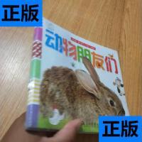 【二手旧书9成新】我的第一套认知书(全7册) /袋鼠妈妈童书 金?