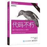 代码不朽:编写可维护软件的10大要则(C#版)