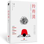 拎得清(王菲、周迅、刘敏涛都在秉持的人生态度――只有拎得清的人,才能过得更幸福)