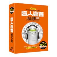 经典老歌cd光盘一人一首成名曲车载cd华语歌手珍藏版汽车音乐碟片