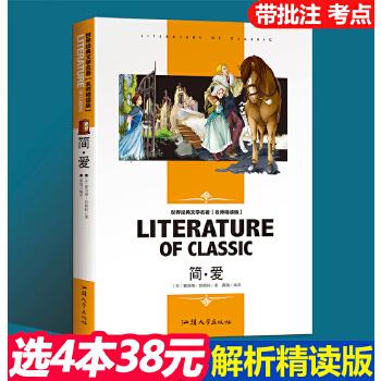 简 爱 学生新课标必读 世界经典文学名著 名师精读版