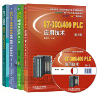 PLC编程入门书籍 S7-300/400PLC应用技术 第4版+编程及应用+人机界面(触摸屏)+组态编程与故障诊断 廖