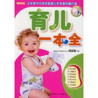 【二手书8成新】育儿一本全 周忠蜀 中国人口出版社
