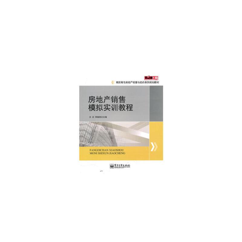 9787121115707 房地产销售模拟实训教程