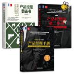 3册 产品经理手册 原书第4版白金版+第二本书+装备书 互联网营销运营推广 关键技能 核心能力 培训教程 项目管理 产