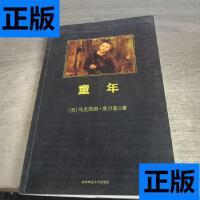 【二手旧书9成新】童年 /[苏]马克西姆・高尔基 陕西师范大学出版
