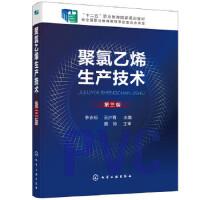 聚氯乙烯生产技术 李志松,王少青 9787122365668睿智启图书
