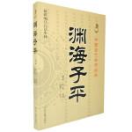 渊海子平(最新编注白话全译)中国古代命书经典