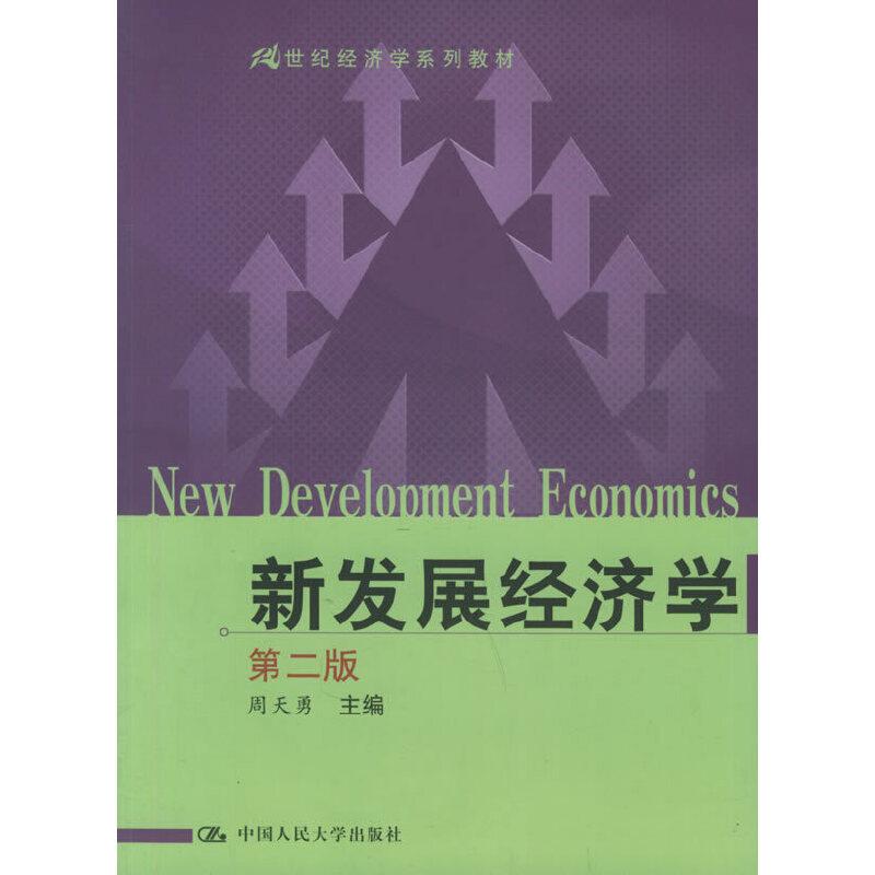 【旧书二手书8成新】新发展经济学(第二版) 周天勇 中国人民大学出版社 9787300070841 旧书,6-9成新,无光盘,笔记或多或少,不影响使用。辉煌正版二手书。