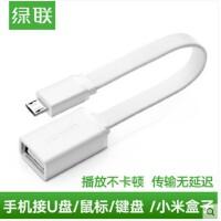 绿联 OTG数据线安卓手机u盘连接线小米华为通用USB转换OTG转接头