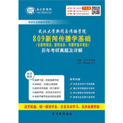 【辅导教材】武汉大学新闻与传播学院809新闻传播学基础(含新闻理论