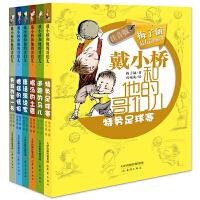 戴小桥和他的哥们儿注音版全套6册 儿童文学7-10-12-15周岁畅销书籍 小学生课外书 三四五六年级故事书 梅子涵校