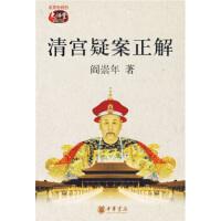 【二手书8成新】清宫正解 阎崇年 中华书局