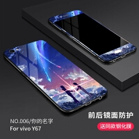 VIVOY67手机壳加钢化膜viovy67刚化玻璃viviy67a个性外套丫67男女