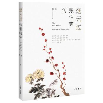 烟云过:张伯驹传(pdf+txt+epub+azw3+mobi电子书在线阅读下载)