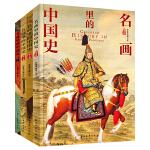 100幅名画讲述中华文明史 全4卷 名画里的中国史 刘媛媛推荐