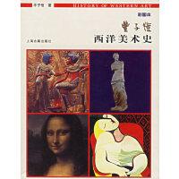 丰子恺西洋美术史:彩图本