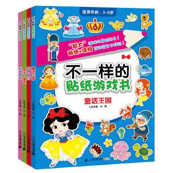 全套4册 不一样的贴纸游戏书第二辑 含昆虫植物百变换装童话王国世界旅行等 3-4-5-6岁幼儿园儿童游戏超大场景贴纸涂鸦书