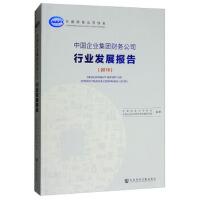 全新正版图书 中国企业集团财务公司行业发展报告(2018) 中国财务公司协会,中国社会科学院财经战略研究院 社会科学文